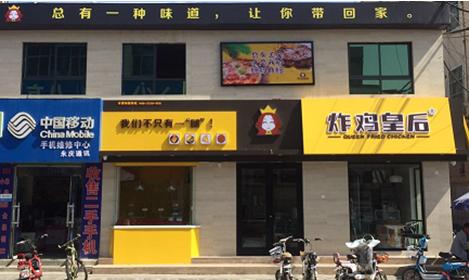 炸鸡皇后-安阳汤阴旗舰店
