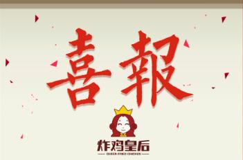 加盟分享:恭喜山东泰安的郭先生加盟炸鸡皇后
