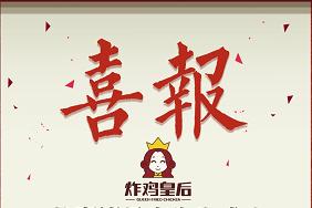 加盟分享:恭喜湖北恩戚先生成功签订炸鸡皇后创业店