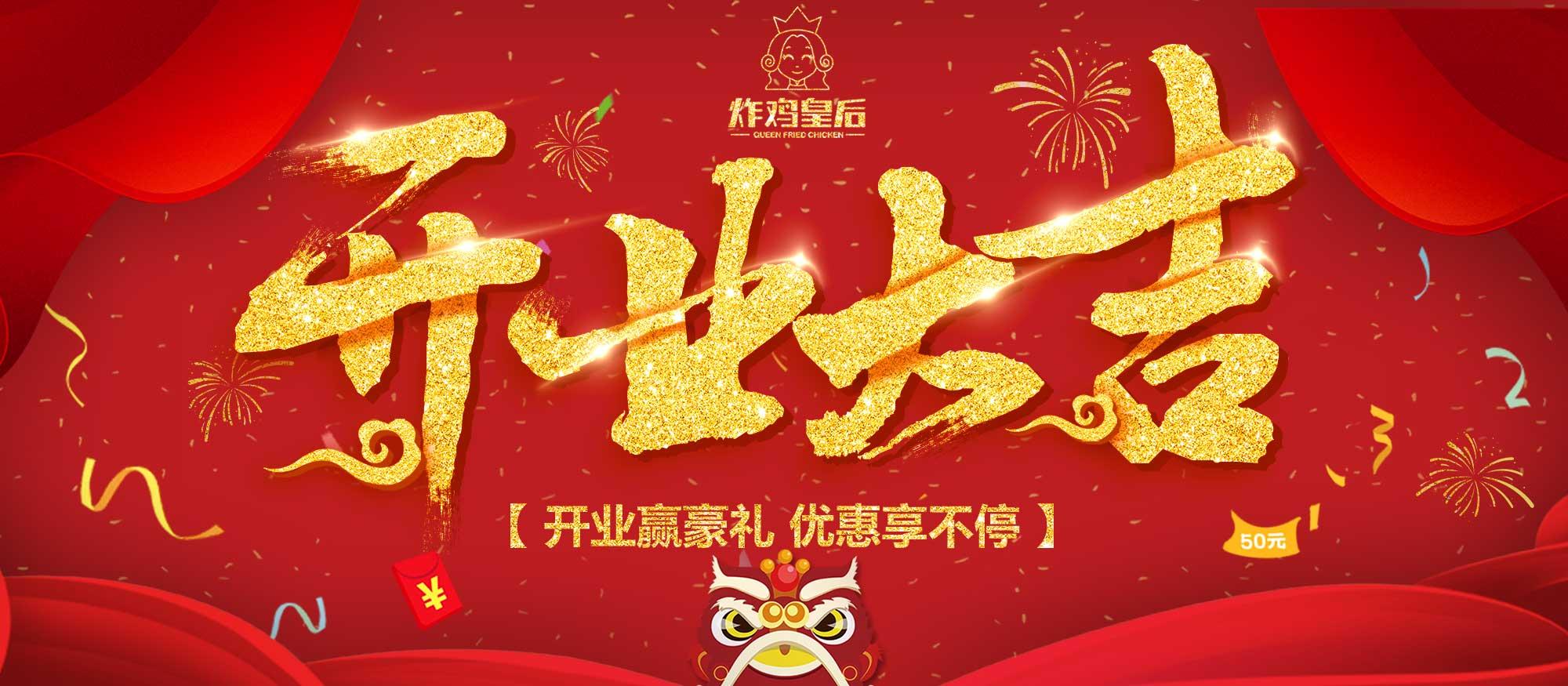 加盟分享:恭喜安阳王先生成功签订炸鸡皇后创业店