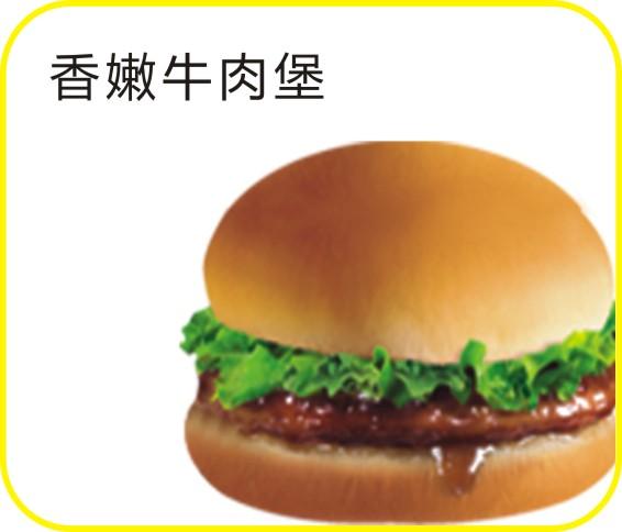 香嫩牛肉堡