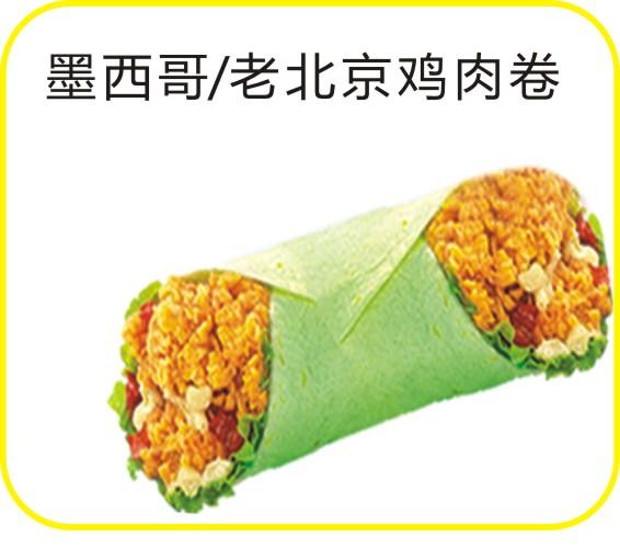 墨西哥/老北京鸡肉卷