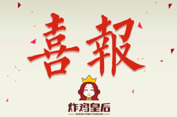 加盟分享:恭喜梁山马先生成功签订炸鸡皇后创业店