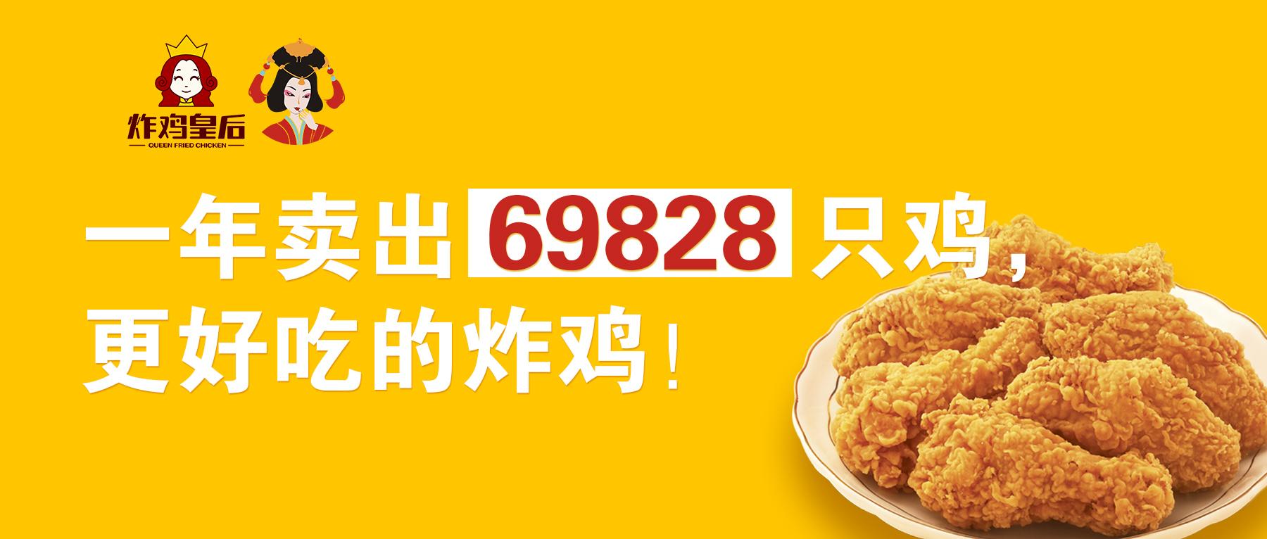 炸鸡皇后:一年卖出69828只鸡,更好吃的炸鸡!